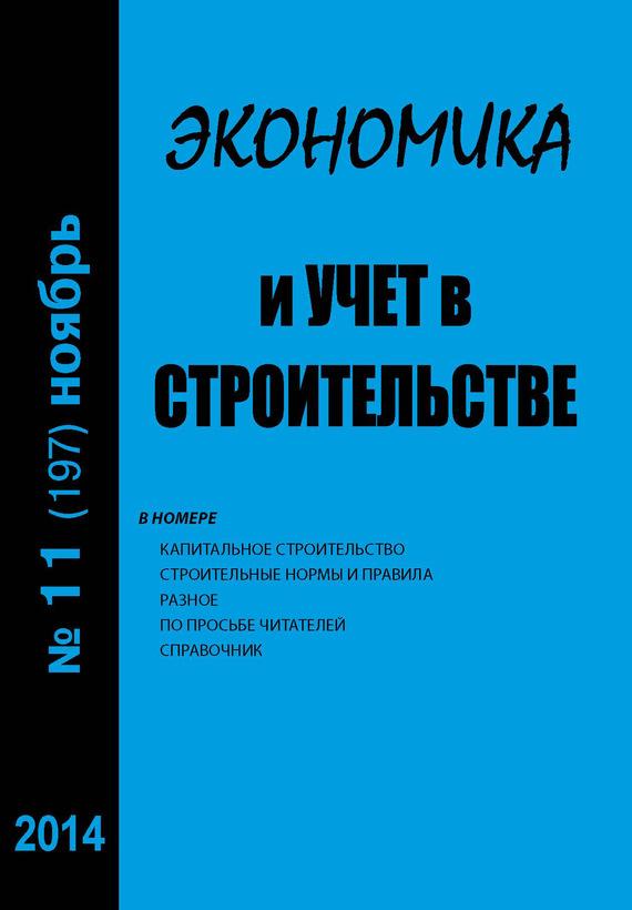 Отсутствует Экономика и учет в строительстве №11 (197) 2014 отсутствует экономика и учет в строительстве 9 195 2014
