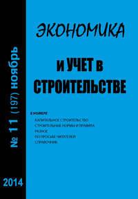 - Экономика и учет в строительстве №11 (197) 2014