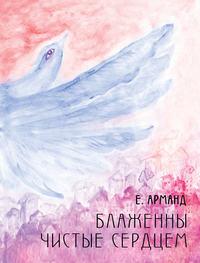 Арманд, Елена  - Блаженны чистые сердцем