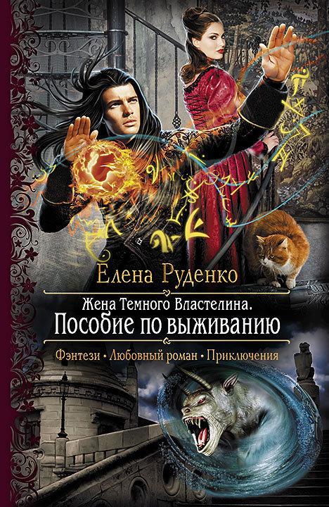 РУДЕНКО ЕЛЕНА ЖЕНА ТЕМНОГО ВЛАСТЕЛИНА 2 СКАЧАТЬ БЕСПЛАТНО
