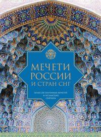 Отсутствует - Мечети России и стран СНГ