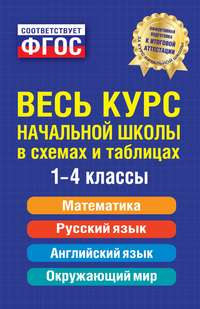 Берестова, Е. В.  - Весь курс начальной школы в схемах и таблицах