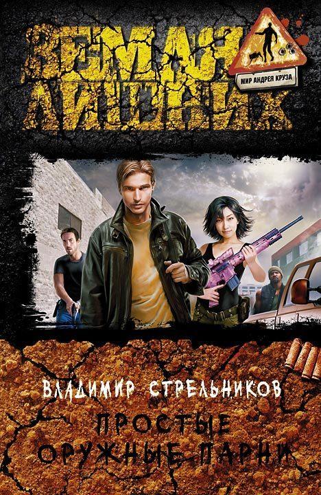 Владимир Стрельников - Простые оружные парни