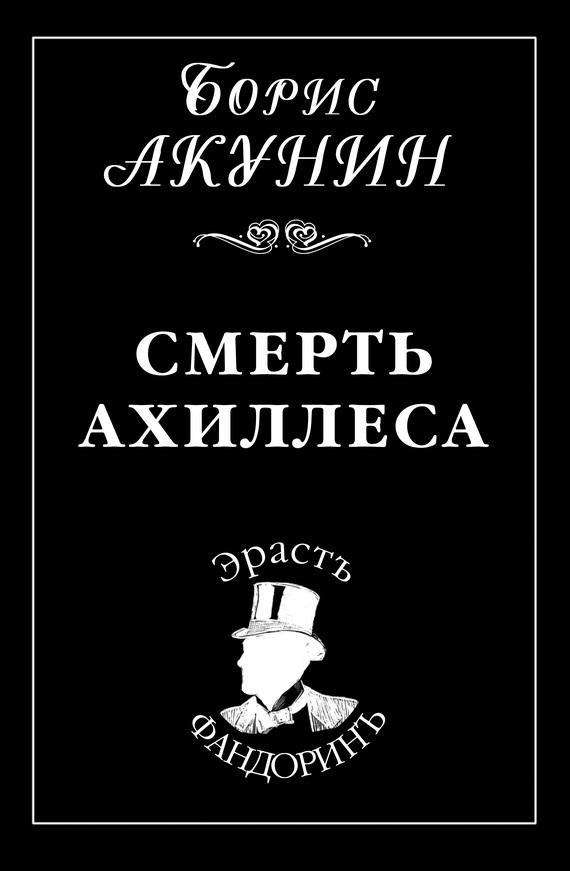Смерть ахиллеса. Борис акунин. Читать онлайн на knigger. Com.