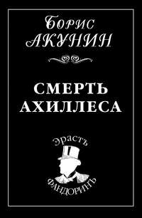 - Смерть Ахиллеса