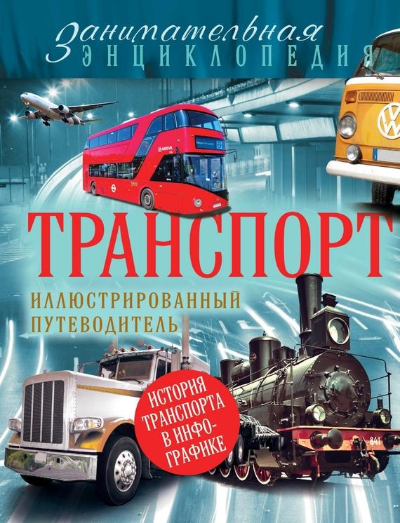 Елена Калинина Транспорт. Иллюстрированный путеводитель реактивные самолеты из бумаги