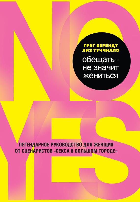 Обложка книги Обещать – не значит жениться, автор Туччилло, Лиз