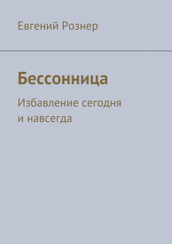 Евгений Рознер Бессонница евгений лапутин студия сна или стихи по японски