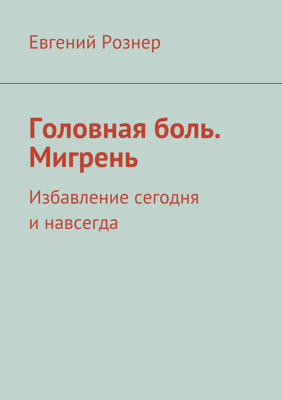 Евгений Рознер Головная боль. Мигрень боль