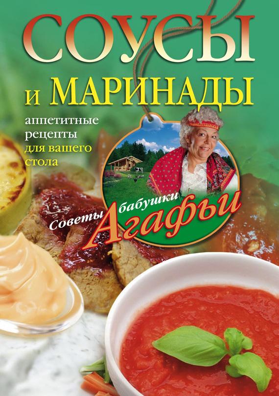Агафья Звонарева Соусы и маринады. Аппетитные рецепты для вашего стола агафья звонарева домашние рецепты просто и вкусно