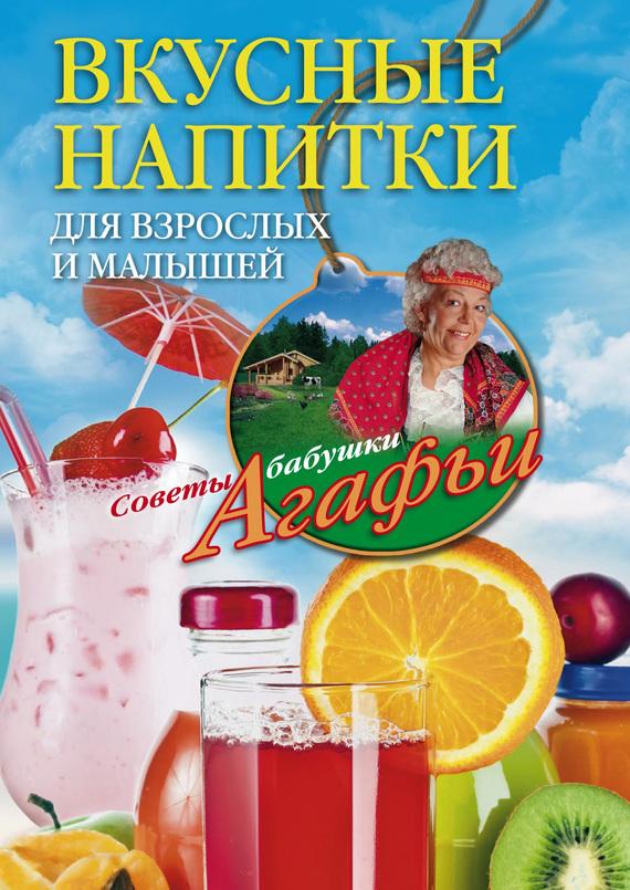 Агафья Звонарева Вкусные напитки для взрослых и малышей агафья звонарева домашние рецепты просто и вкусно