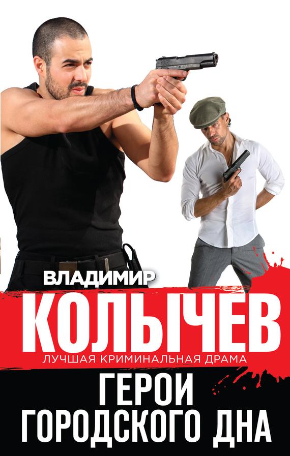 Владимир Колычев Герои городского дна zamzam zamzam чечня