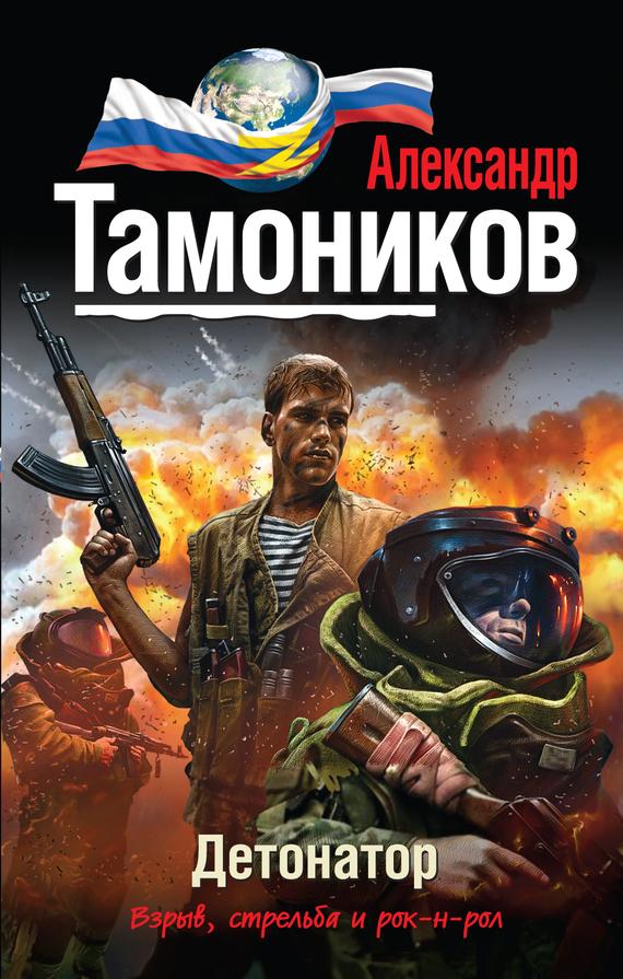 Александр Тамоников Детонатор билет на автобус через интернет донецк