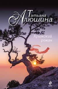 - Крымский роман