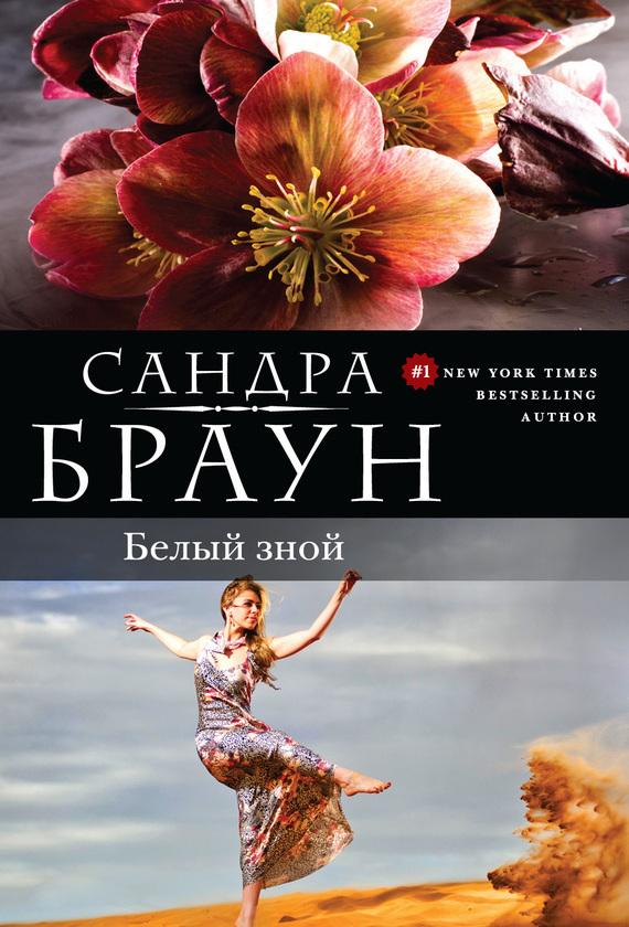 Первая страница издания 11/33/59/11335991.bin.dir/11335991.cover.jpg обложка