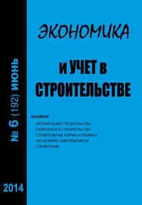 Отсутствует - Экономика и учет в строительстве №6 (192) 2014