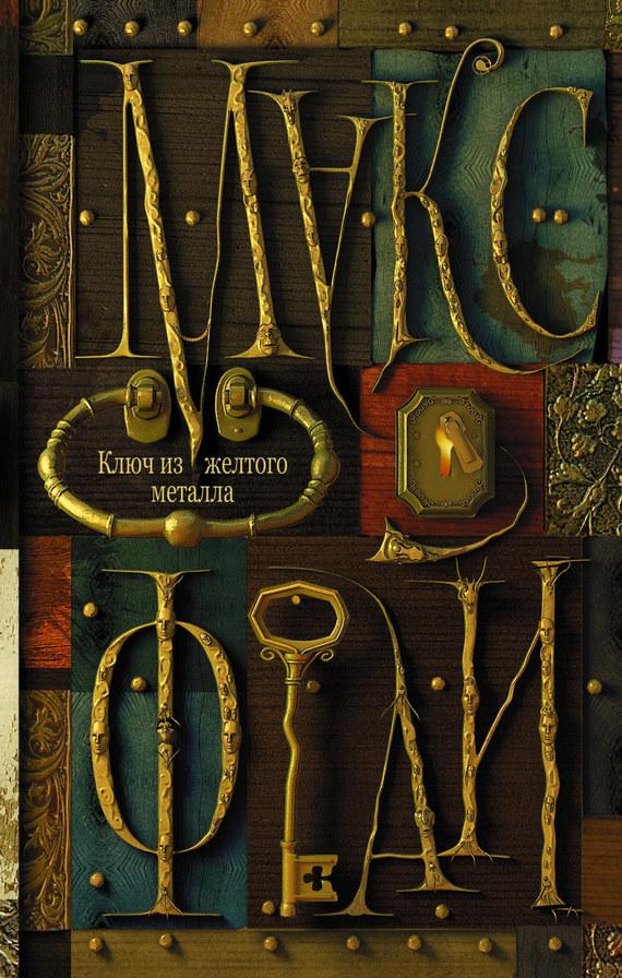 обложка электронной книги Ключ из желтого металла