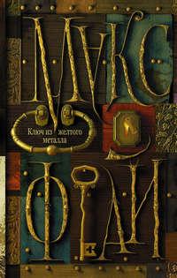 - Ключ из желтого металла