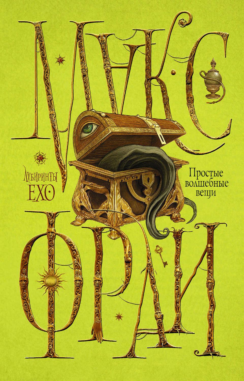 Макс фрай – серия книг лабиринты ехо – скачать по порядку в fb2.