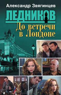 Звягинцев, Александр  - До встречи в Лондоне