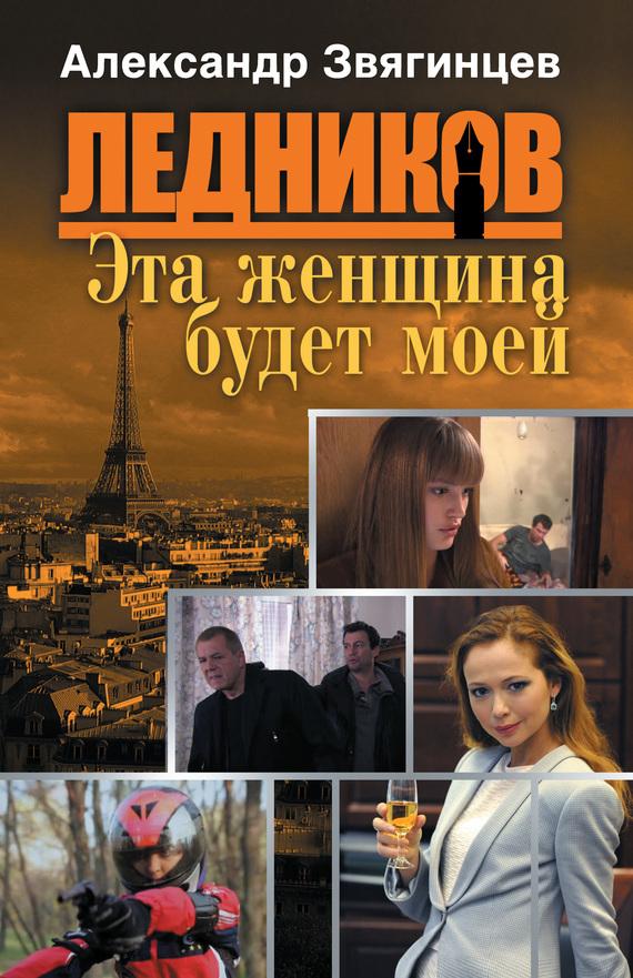 Александр Звягинцев Эта женщина будет моей александр варго в моей смерти прошу винить… сборник