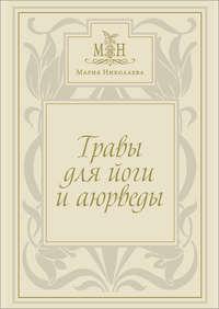 Мария Николаева - Травы для йоги и аюрведы