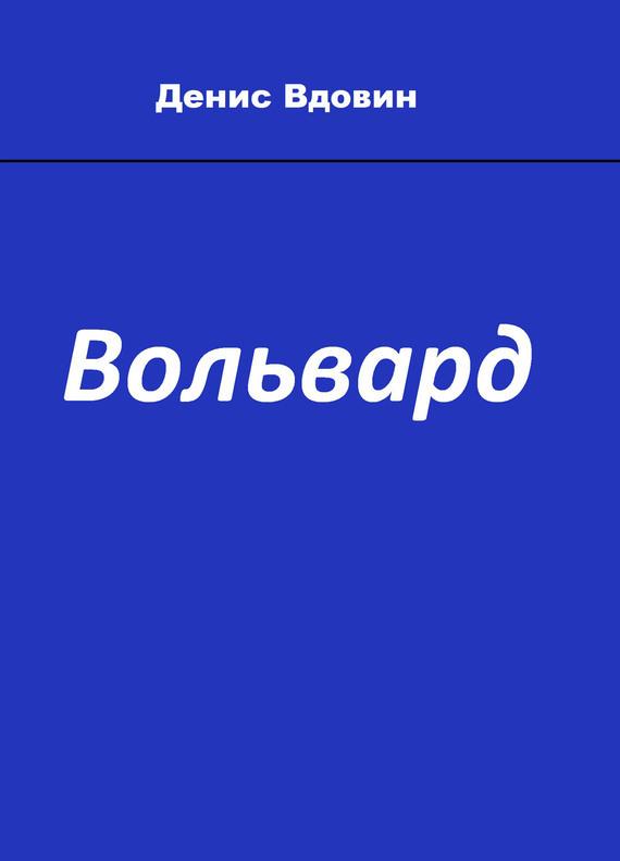 Денис Вдовин Вольвард денис вдовин сборник
