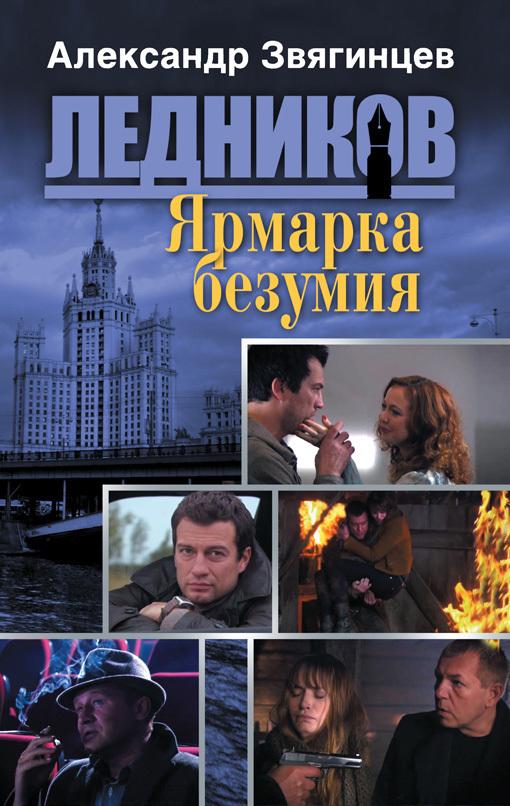 напряженная интрига в книге Александр Звягинцев