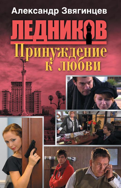 Александр Звягинцев - Принуждение к любви