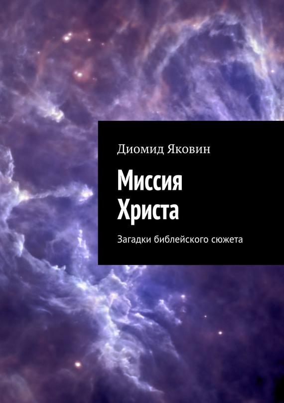 Диомид Яковин бесплатно