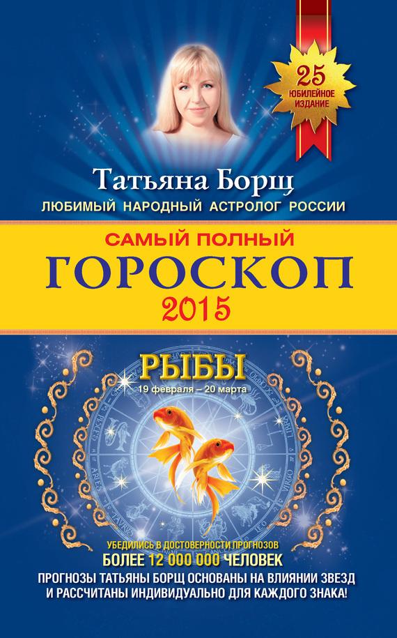 Татьяна Борщ Самый полный гороскоп. Прогноз на 2015 год. Рыбы