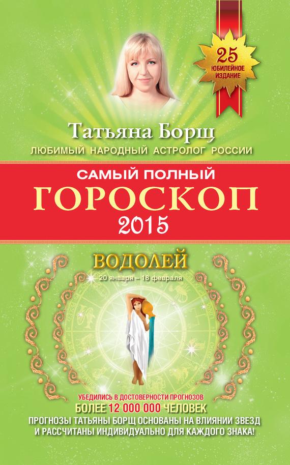 Татьяна Борщ Самый полный гороскоп. Прогноз на 2015 год. Водолей
