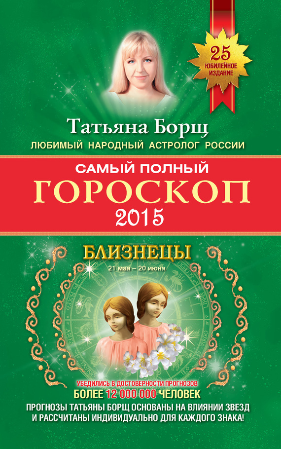 Татьяна Борщ Самый полный гороскоп. Прогноз на 2015 год. Близнецы