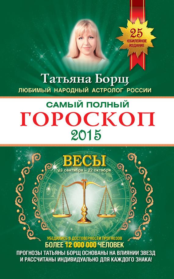 Татьяна Борщ Самый полный гороскоп. Прогноз на 2015 год. Весы