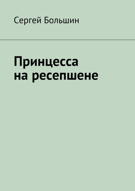 Сергей Большин Принцесса наресепшене какое жилье можно на субсидию молодая семья