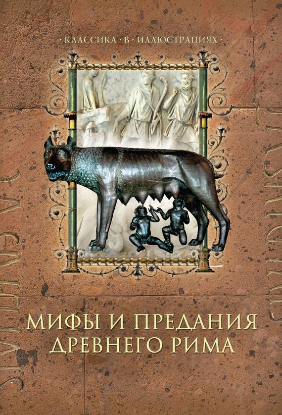 Скачать Мифы и предания Древнего Рима бесплатно Дина Лазарчук