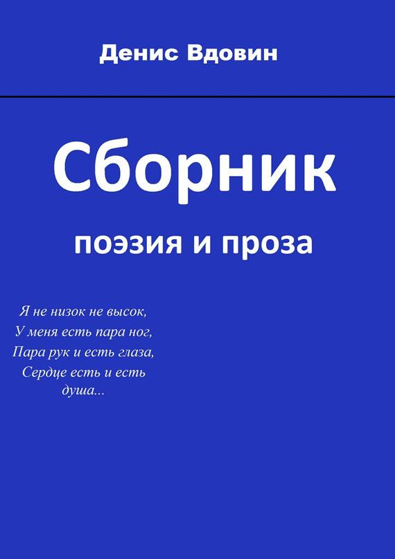 Денис Вдовин Сборник денис вдовин сборник