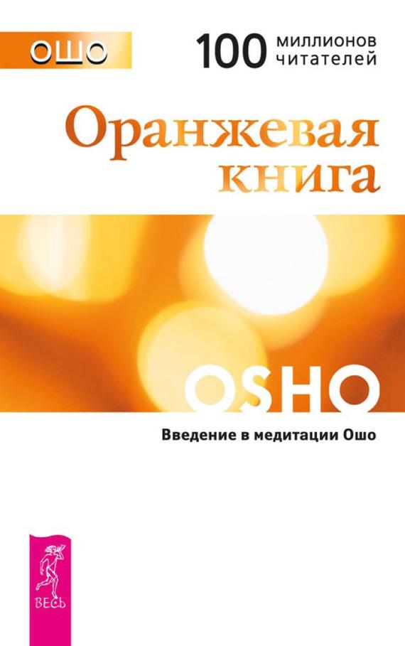 Бхагаван Шри Раджниш (Ошо) Оранжевая книга. Введение в медитации Ошо бхагаван шри раджниш ошо сознание и медитация новая надежда новое утешение