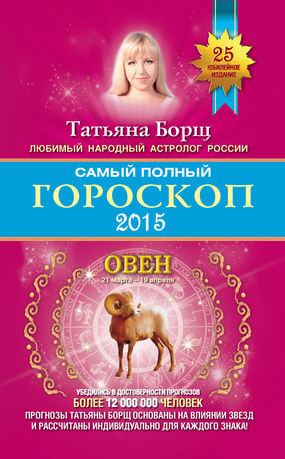 Татьяна Борщ Самый полный гороскоп. Прогноз на 2015 год. Овен