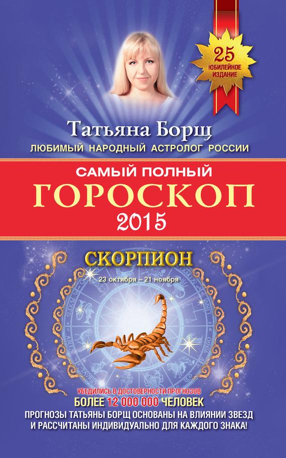 Татьяна Борщ Самый полный гороскоп. Прогноз на 2015 год. Скорпион
