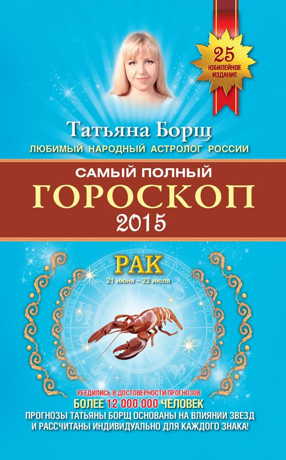 Татьяна Борщ Самый полный гороскоп. Прогноз на 2015 год. Рак