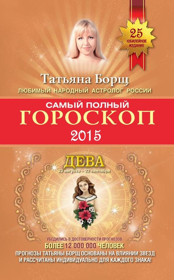 Татьяна Борщ Самый полный гороскоп. Прогноз на 2015 год. Дева