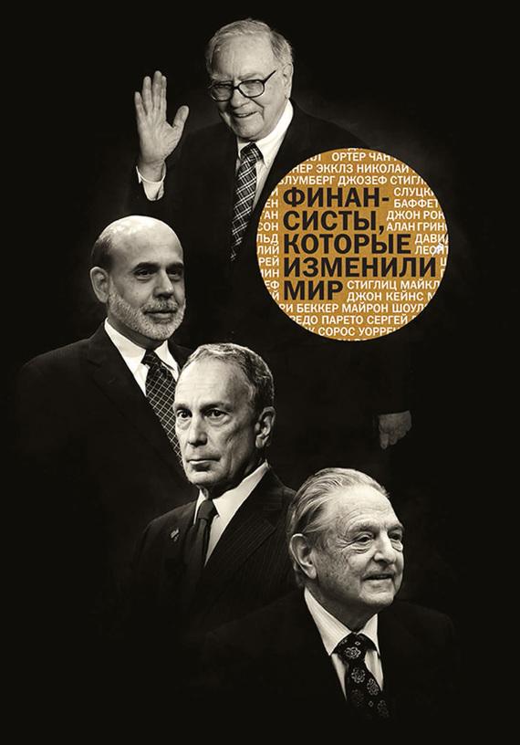 Сборник - Финансисты, которые изменили мир