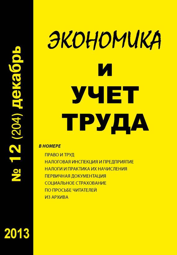 Обложка книги Экономика и учет труда №12 (204) 2013, автор Отсутствует