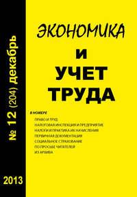 Отсутствует - Экономика и учет труда №12 (204) 2013