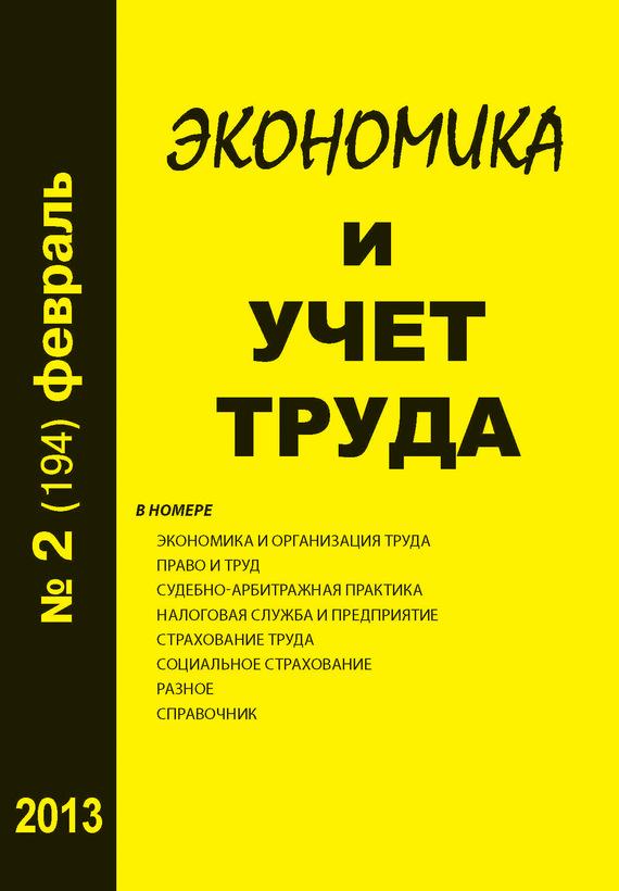 купить Отсутствует Экономика и учет труда №2 (194) 2013 недорого