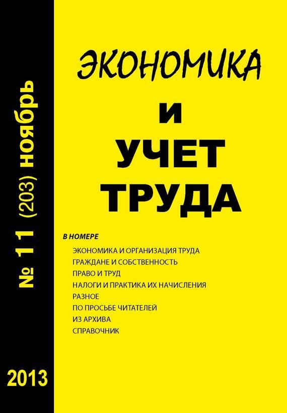 купить Отсутствует Экономика и учет труда №11 (203) 2013 недорого