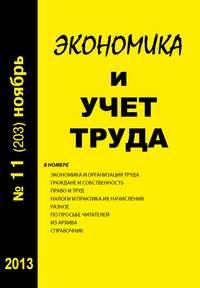 Отсутствует - Экономика и учет труда №11 (203) 2013