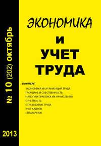 - Экономика и учет труда №10 (202) 2013