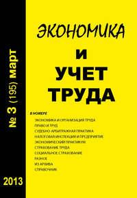 Отсутствует - Экономика и учет труда №3 (195) 2013